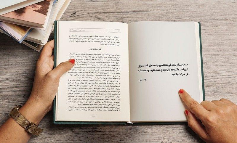 padideh-book-min